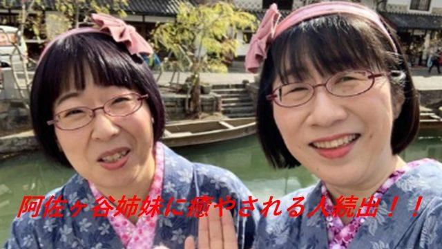 阿佐ヶ谷姉妹最高!と癒やされる人続出!本当の姉妹?結婚はしてる?