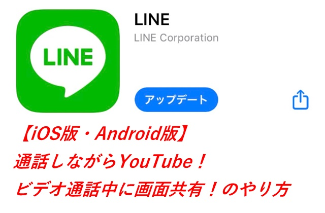 line ビデオ 通話 youtube