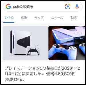 ps5 値段