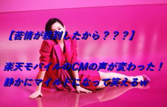 涼子 楽天 米倉