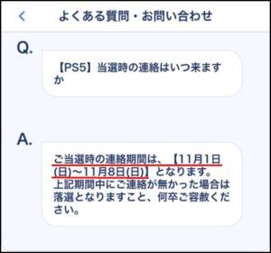 抽選 発表 ps5 ゲオ